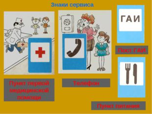 Знаки сервиса Телефон Пункт первой медицинской помощи Пост ГАИ Пункт питания