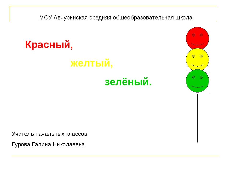 МОУ Авчуринская средняя общеобразовательная школа Красный, желтый, зелёный. У...