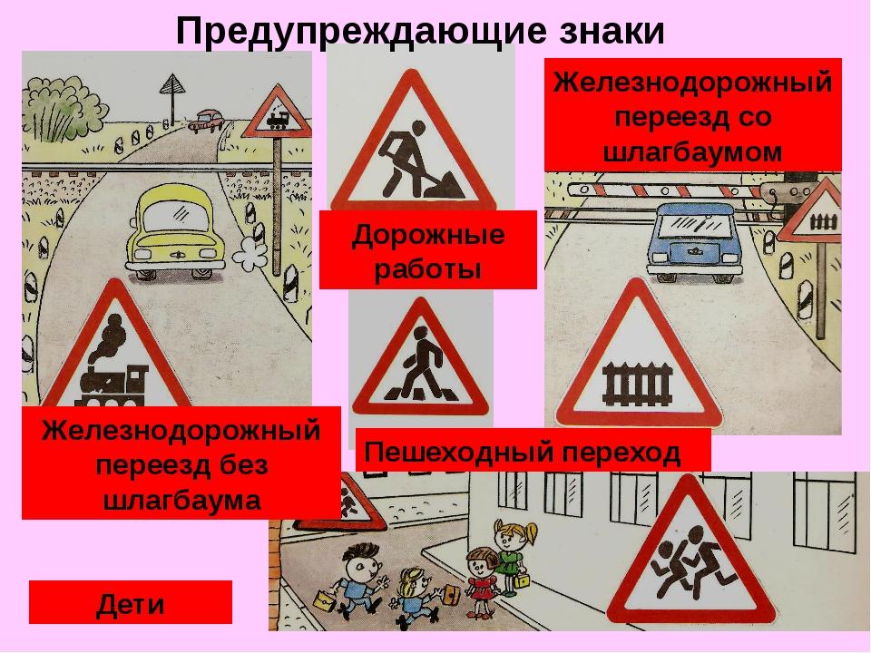 Предупреждающие знаки Железнодорожный переезд без шлагбаума Дорожные работы П...