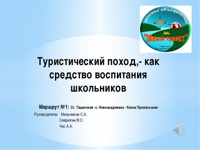 Руководители: Мельников С.А. Севрюгин В.С. Чос А.А. Туристический поход,- как...