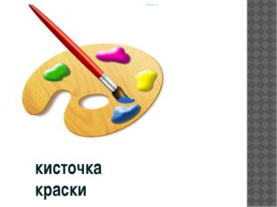 кисточка краски