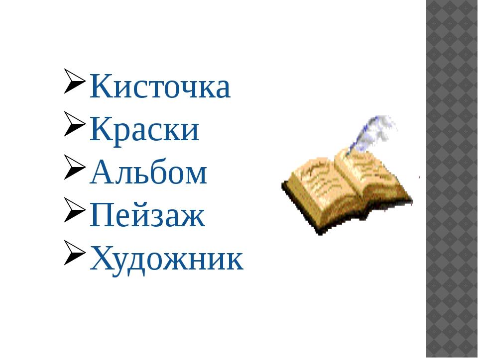 Кисточка Краски Альбом Пейзаж Художник