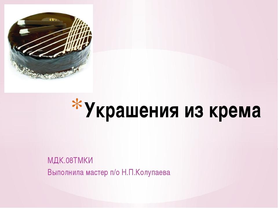 МДК.08ТМКИ Выполнила мастер п/о Н.П.Колупаева Украшения из крема