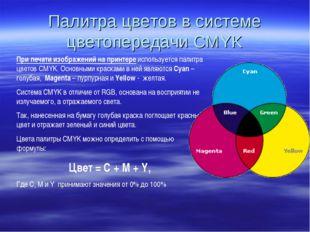 Палитра цветов в системе цветопередачи CMYK При печати изображений на принтер