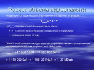 Расчет объема видеопамяти Информационный объем требуемой видеопамяти можно ра