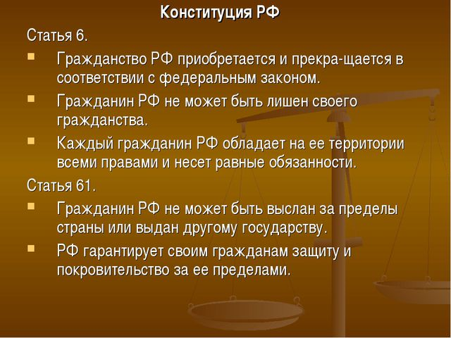 Конституция РФ Статья 6. Гражданство РФ приобретается и прекра-щается в соотв...