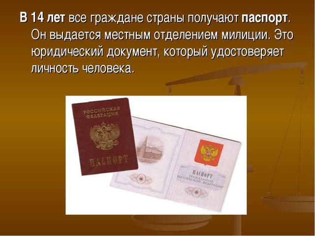 В 14 лет все граждане страны получают паспорт. Он выдается местным отделением...