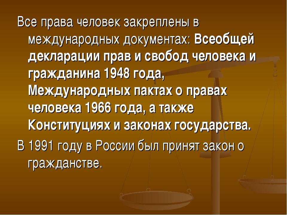 Все права человек закреплены в международных документах: Всеобщей декларации...