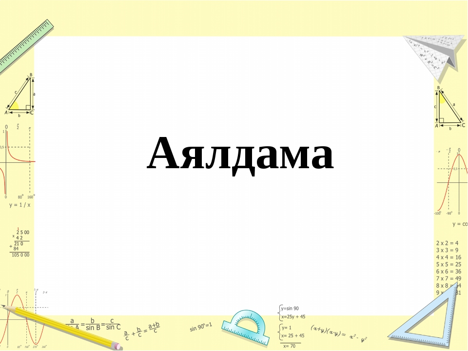 Аялдама