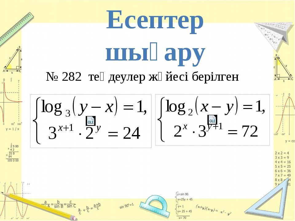 Есептер шығару № 282 теңдеулер жүйесі берілген