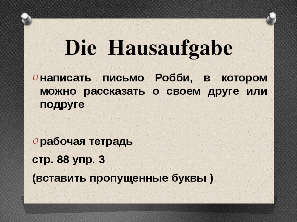 Die Hausaufgabe написать письмо Робби, в котором можно рассказать о своем дру...