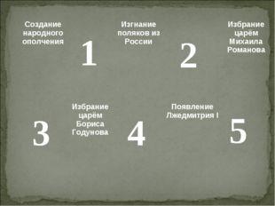 1 2 3 4 5 Создание народного ополченияИзгнание поляков из РоссииИзбрание