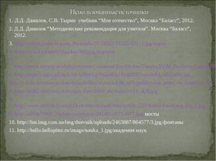 """1. Д.Д. Данилов, С.В. Тырин учебник """"Мое отечество"""", Москва """"Баласс"""", 2012. 2"""