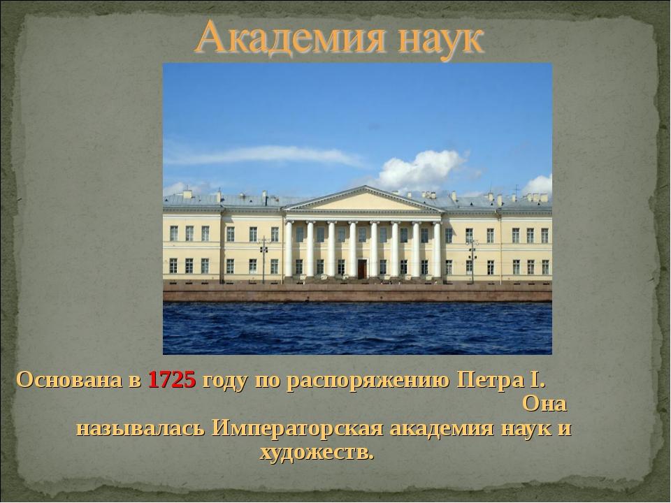 Основана в 1725 году по распоряжению Петра I. Она называлась Императорская а...