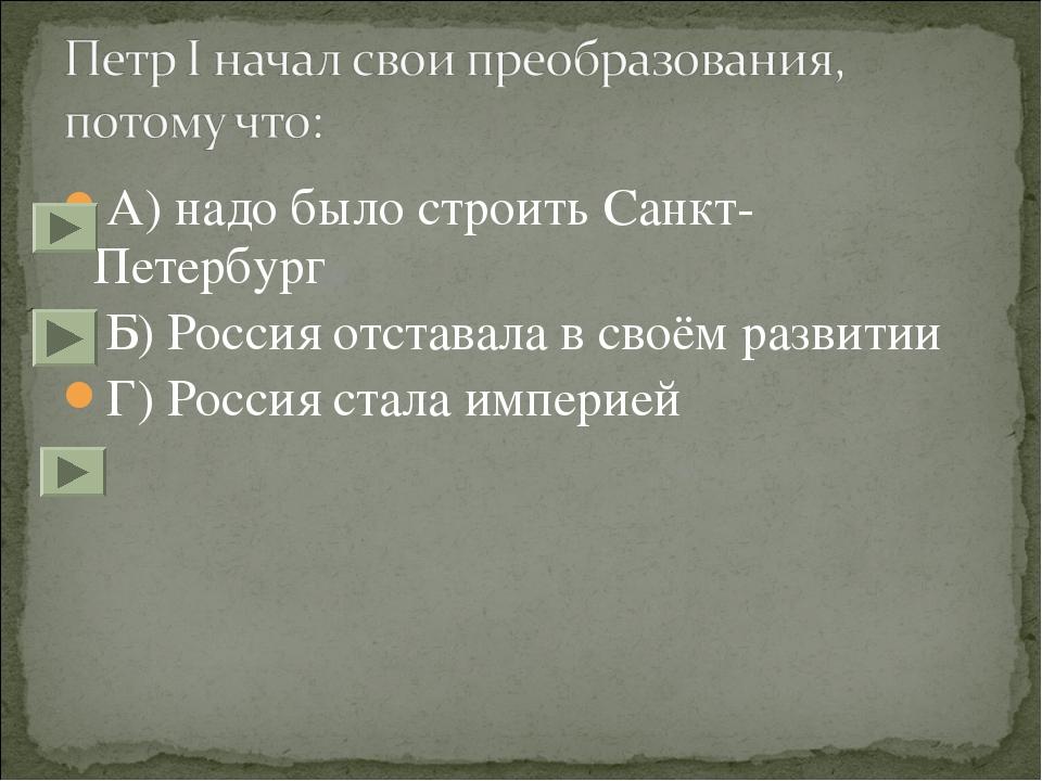 А) надо было строить Санкт-Петербург Б) Россия отставала в своём развитии Г)...