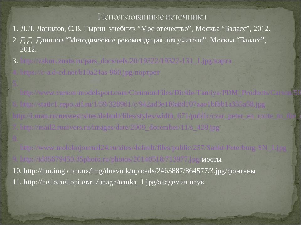 """1. Д.Д. Данилов, С.В. Тырин учебник """"Мое отечество"""", Москва """"Баласс"""", 2012. 2..."""