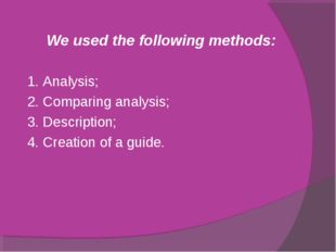 We used the following methods: 1. Analysis; 2. Comparing analysis; 3. Descri