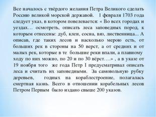 Все началось с твёрдого желания Петра Великого сделать Россию великой морской