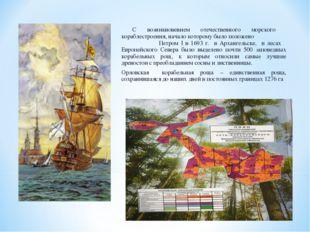С возникновением отечественного морского кораблестроения, начало которому бы