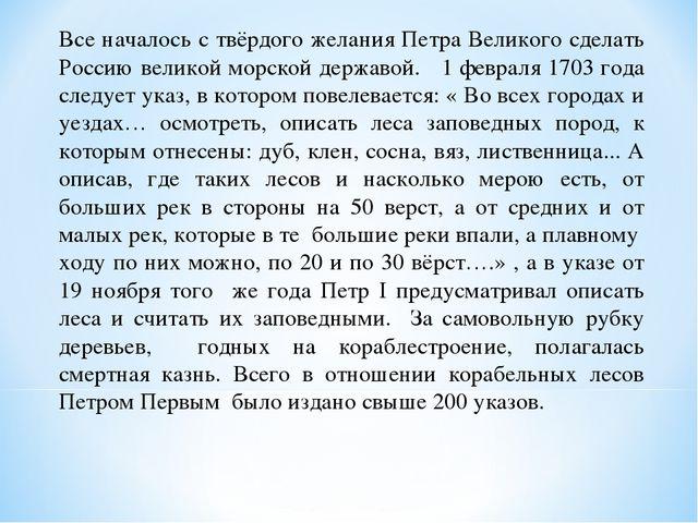 Все началось с твёрдого желания Петра Великого сделать Россию великой морской...