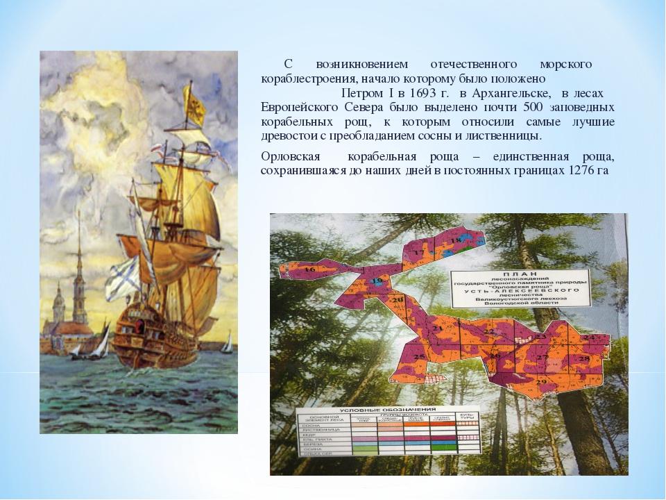 С возникновением отечественного морского кораблестроения, начало которому бы...