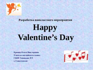 Разработка внеклассного мероприятия Happy Valentine's Day Кривец Ольга Виктор