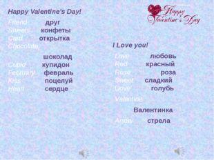 Happy Valentine's Day! Friend друг Sweets конфеты Card открытка Chocolate