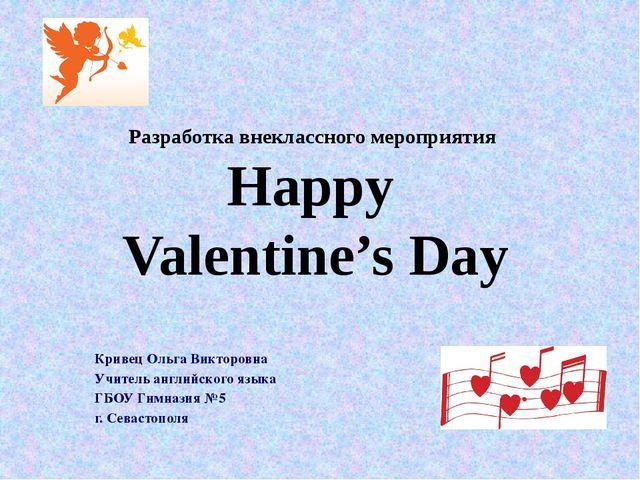 Разработка внеклассного мероприятия Happy Valentine's Day Кривец Ольга Виктор...