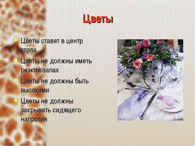 Цветы Цветы ставят в центр стола Цветы не должны иметь резкий запах Цветы не...