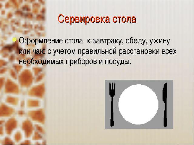 Сервировка стола Оформление стола к завтраку, обеду, ужину или чаю с учетом п...