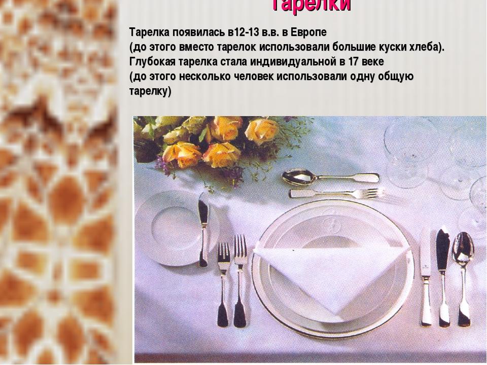 Тарелки Тарелка появилась в12-13 в.в. в Европе (до этого вместо тарелок исп...