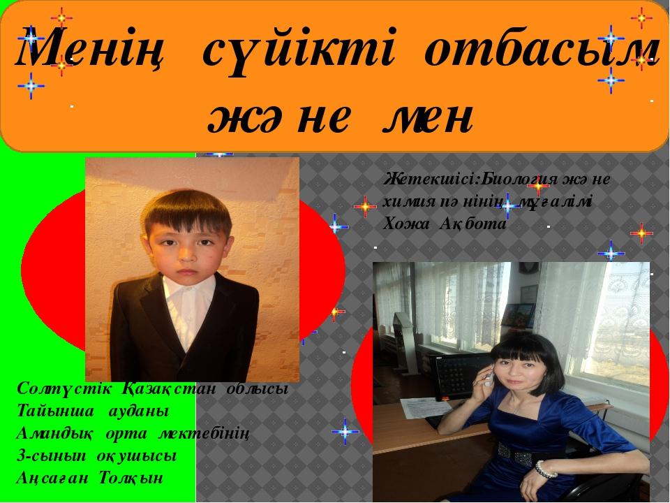 Солтүстік Қазақстан облысы Тайынша ауданы Амандық орта мектебінің 3-сынып оқ...