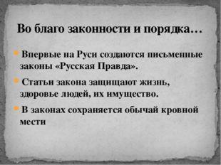 Впервые на Руси создаются письменные законы «Русская Правда». Статьи закона з