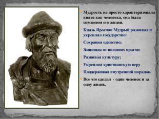 Мудрость не просто характеризовала князя как человека, она была символом его