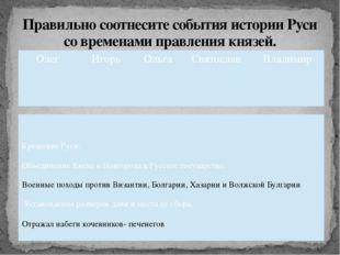 Правильно соотнесите события истории Руси со временами правления князей. Олег