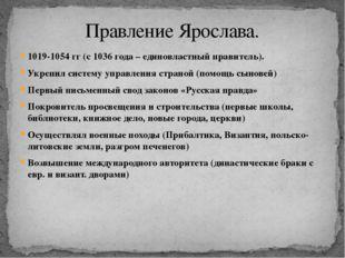1019-1054 гг (с 1036 года – единовластный правитель). Укрепил систему управле