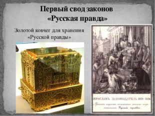 Золотой ковчег для хранения «Русской правды» Первый свод законов «Русская пра