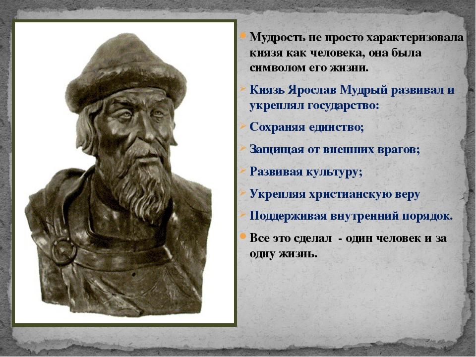 Мудрость не просто характеризовала князя как человека, она была символом его...