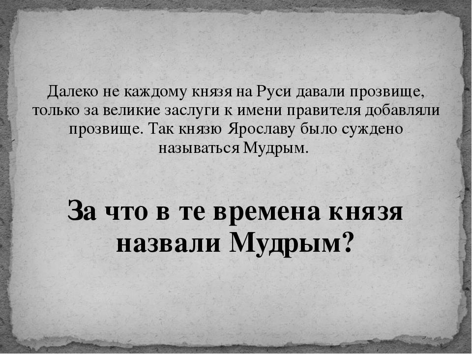 Далеко не каждому князя на Руси давали прозвище, только за великие заслуги к...