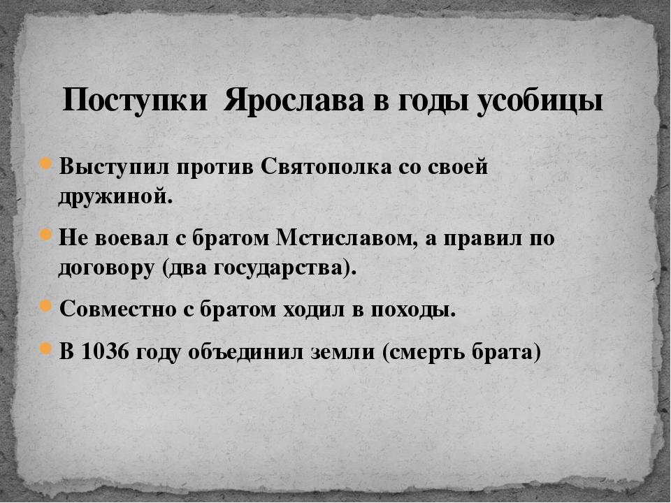 Выступил против Святополка со своей дружиной. Не воевал с братом Мстиславом,...