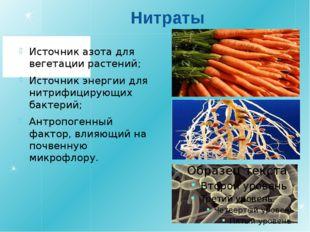 Нитраты Источник азота для вегетации растений; Источник энергии для нитрифици