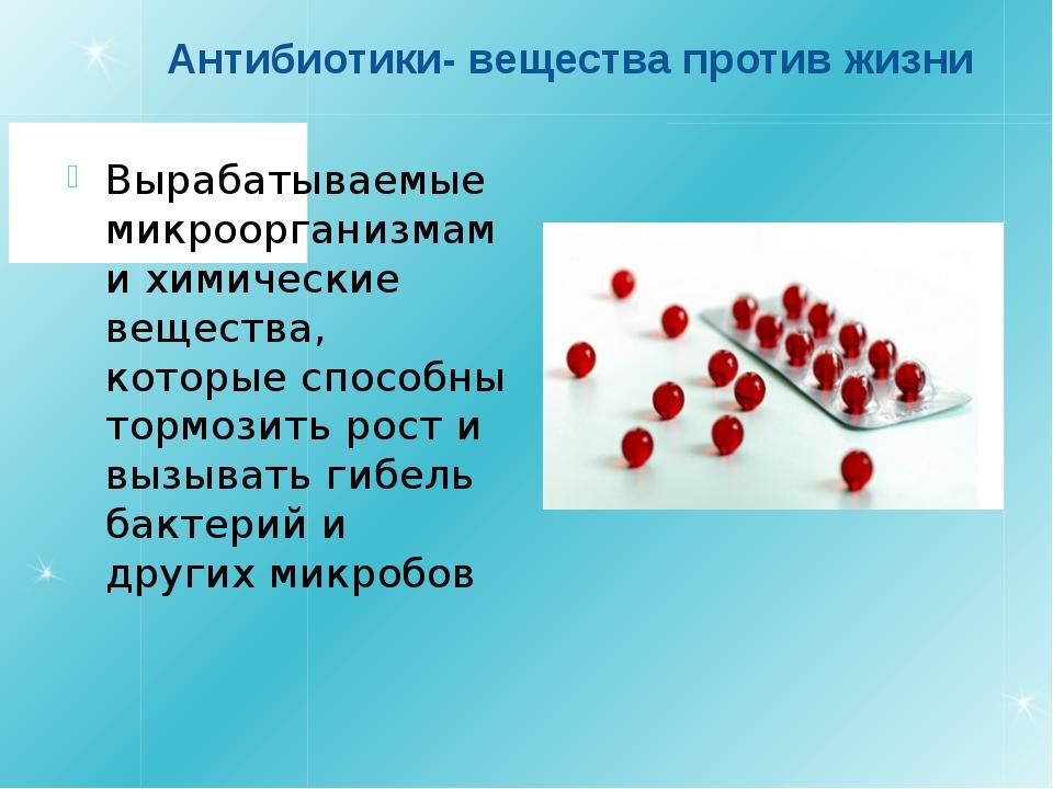 Антибиотики- вещества против жизни Вырабатываемые микроорганизмами химические...