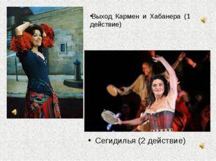 Выход Кармен и Хабанера (1 действие) Сегидилья (2 действие)