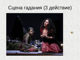 Сцена гадания (3 действие)