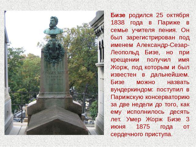 Бизе родился 25 октября 1838 года в Париже в семье учителя пения. Он был заре...