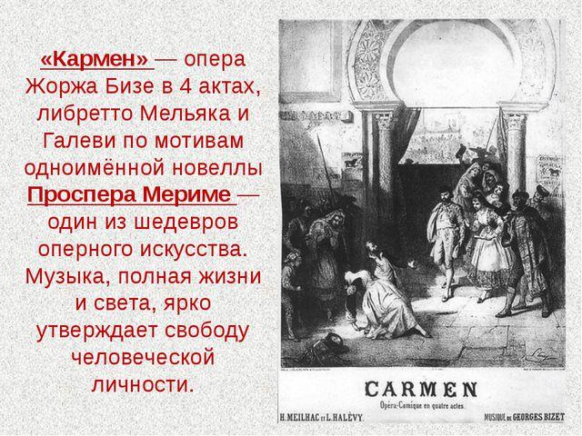 «Кармен» — опера Жоржа Бизе в 4 актах, либретто Мельяка и Галеви по мотивам о...
