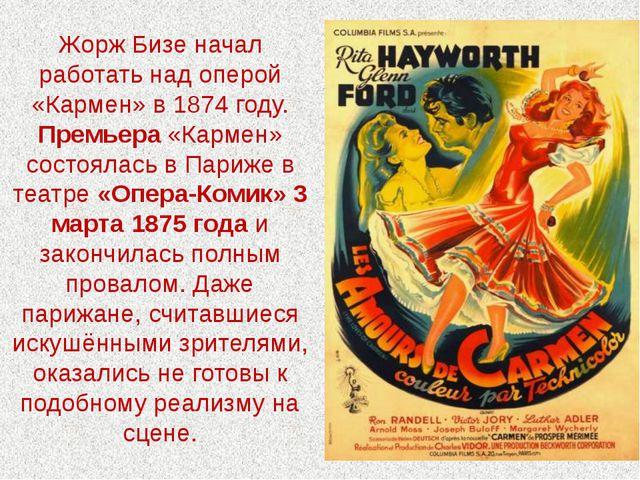 Жорж Бизе начал работать над оперой «Кармен» в 1874 году. Премьера «Кармен» с...