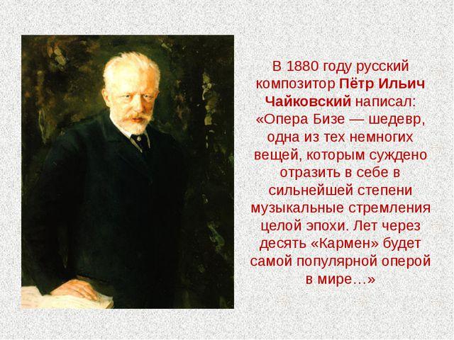 В 1880 году русский композитор Пётр Ильич Чайковский написал: «Опера Бизе — ш...