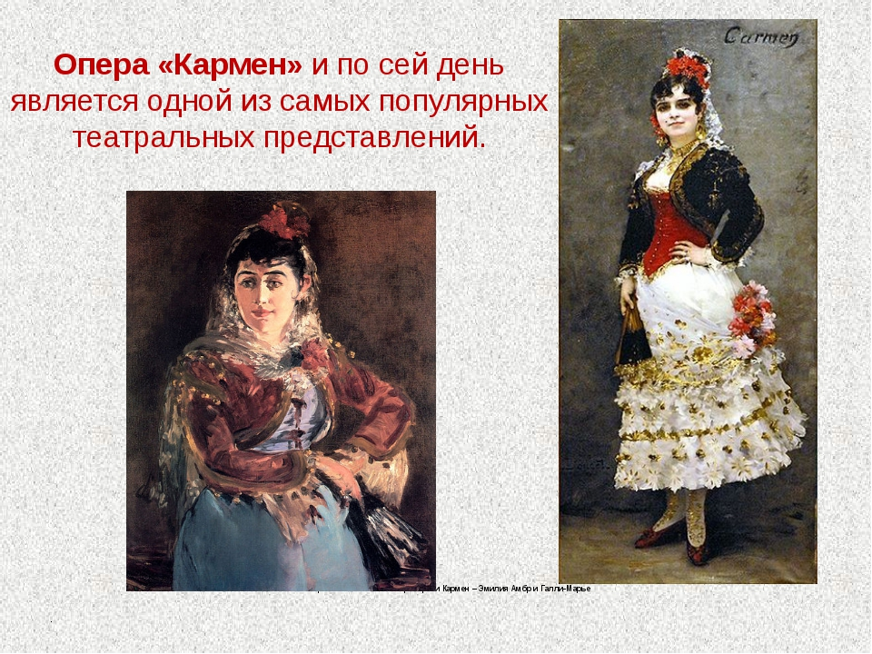 Опера «Кармен» и по сей день является одной из самых популярных театральных п...