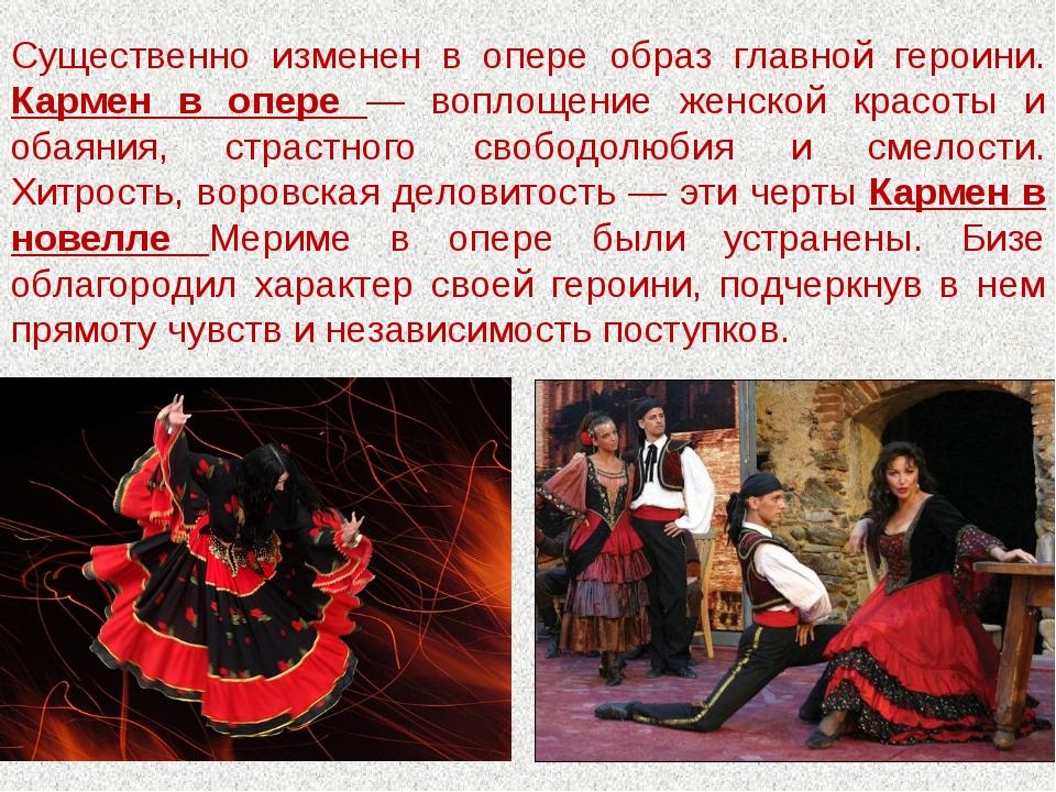 Существенно изменен в опере образ главной героини. Кармен в опере — воплощени...